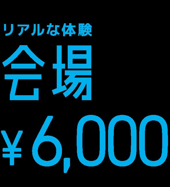 前日特訓コース 7,990円