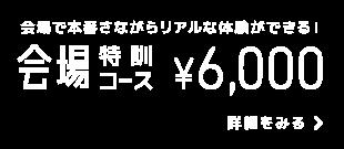 会場で本番さながらリアルな体験ができる!会場特訓コース¥6,000