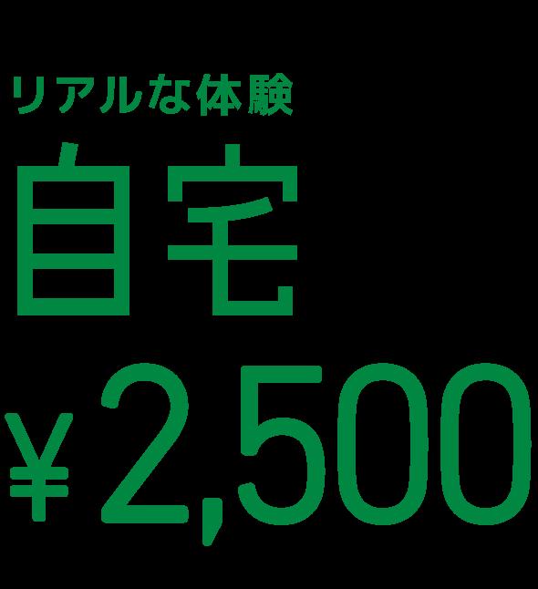 自宅特訓コース 2,500円